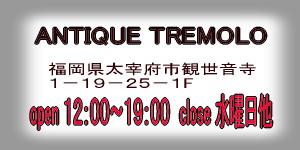 トレモロ営業時間